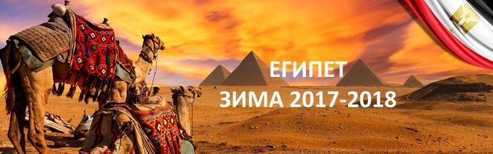 Москва египет туры 2017-2018